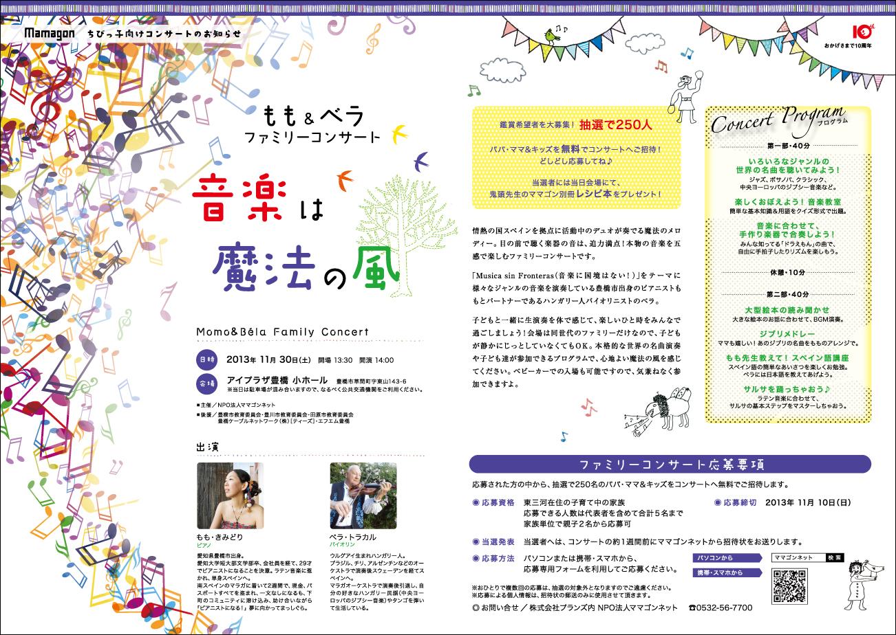ma1311_concert