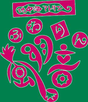 風羽音(ふわりん)ロゴ